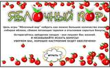 Яблочный воришка